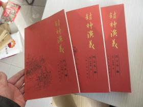 封神演义图文本(全3册)2 馆藏