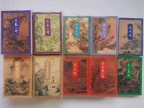 金庸作品集三联书店99年2版激光防伪贰拾柒册包正版
