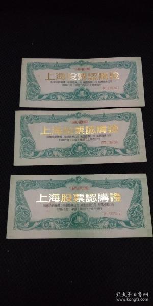 上海股票认购证(存折本)3本合售