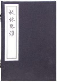 秋林琴雅(16开线装 全一函一册 木板刷印)