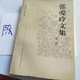 張愛玲文集 第一卷