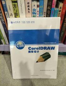 CoreIDRAW图形设计