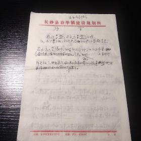 章资超为湖南长沙县春华镇书法家协会即将发行的创刊号而写的序言和后记手稿 共6页含内夹空白页1张