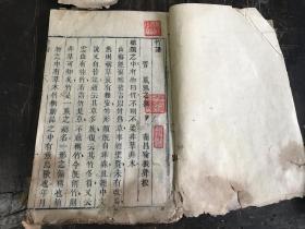 明代刻本(竹谱,禽经,古今刀剑录,鼎录)四种一册全
