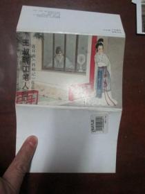 王叔晖工笔人物 连环画《西厢记》作品:明信片10张一套