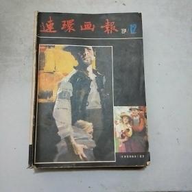 连环画报  1981年第12期
