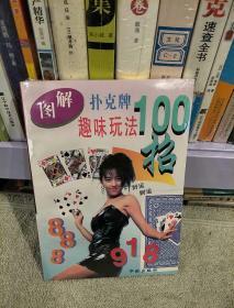图解扑克牌趣味玩法100招