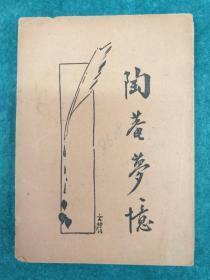 陶菴梦忆 (1934年3月出版)