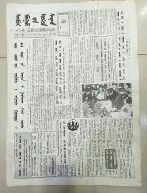 内蒙古日报2000年3月12日(4开四版)蒙文乌兰浩特市全面实施生态建设6大工程;加强少数民族地区基本建设。