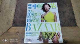 时尚.中国时装2002.7