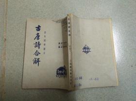 古唐诗合解 下册 民国三十五年再版