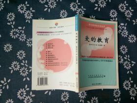 語文新課標必讀叢書 愛的教育