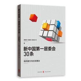 新中国第一居委会30条——组织能力与社区善治