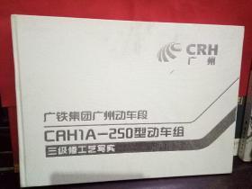 广铁集团广州动车段-250型动车组三级修工艺写实(大8开本 布面精装铜板纸精印大册)