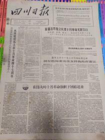 老报纸四川日报1964年11月7日(4开四版)省工会第四次代表大会胜利闭幕;阿尔巴尼亚完全支持我政府建议。