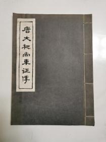 唐大和尚东征传 线装 一册 1978年线装油印本   货号H7