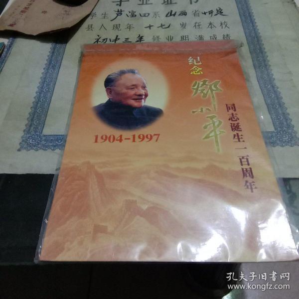 纪念邓小平同志诞生一百周年