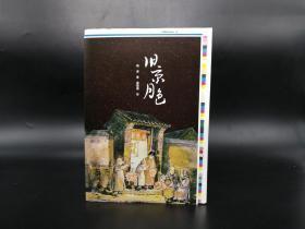 独家|杨澄先生 签名钤印 《旧京月色》 毛边本(一版一印)