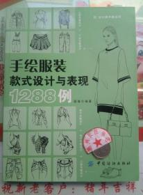 手绘服装款式设计与表现1288例