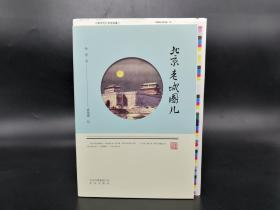 独家|杨澄先生 签名钤印 《北京老城圈儿》 毛边本(一版一印)