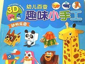幼儿百变趣味小手工 动物乐园
