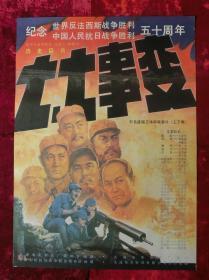 1开电影海报:七七事变(1995年上映)纪念抗日战争70周年