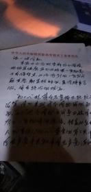 开国少将彭施鲁亲笔信,三页纸带原来信封。保真。