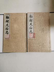 勅封天后志 乾隆戊戌年敬辑  线装 一函二册全 图版多   货号H7