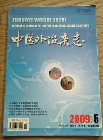 中医外治杂志2009-5