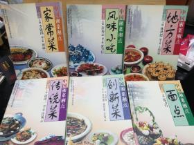中国湘菜湘点:传统菜、家常菜、地方菜、创新菜、面点、风味小吃(全六册)