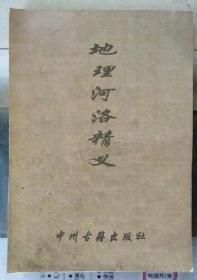 刘步青 地理河洛精义照片 天星派风水
