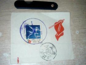 邮票----纪39 工运会 足球 1张 有邮戳(信销票)