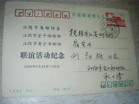 1992年JYY 明信片【15分】江阴市集邮协会联谊活动纪念1994年