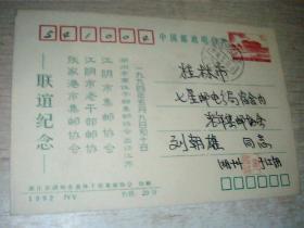 1992年JYY 明信片【15分】湖州市离休干部集邮协会出访江苏联谊纪念1994年