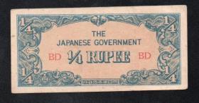 日本侵占缅甸军票 1/4卢比纸币 旧品见图 1942年 外国钱币