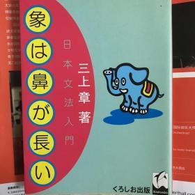 日本文法入门 象は鼻が长い