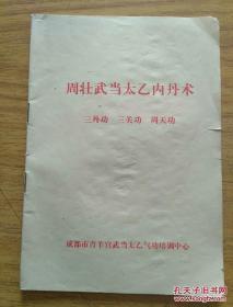 武当太乙功法文集 16本书