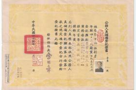 【静思斋】民国44年公务人员储备登记证书一张(警察行政人员,江苏武进人)