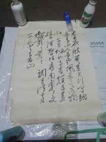 毛主席手书《清平乐·会昌》(包老)