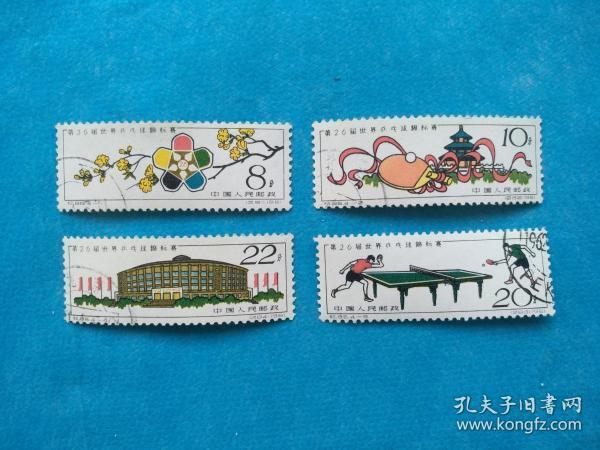 纪86 第26届世界乒乓球锦标赛 1套(邮票)