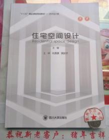 正版全新 住宅空间设计 王琳 向潇潇 四川大学出版社9787569018325