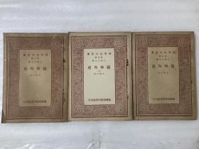 国学基本丛书四百种 儒林外史