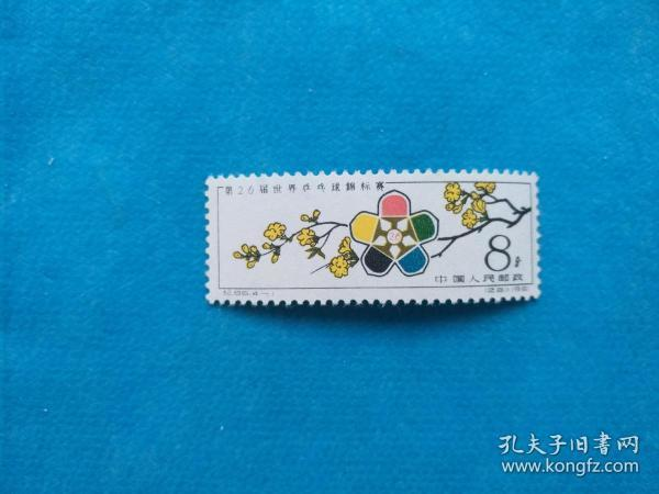 纪86-1 第26届世界乒乓球锦标赛 8分 1枚 (新邮票)