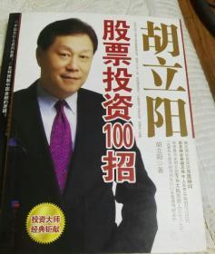 股票投资100招