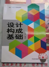正版全新 设计构成基础 第2版 朱向红 河北美术9787531063766