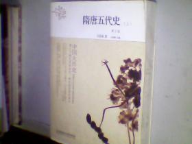 隋唐五代史 上