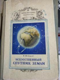 искусственныи спутник земаи(具体看图)人造地球卫星
