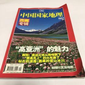 中国国家地理2005・9 西藏专辑(无地图)书本满10元即可包邮,买十送一,多买多送
