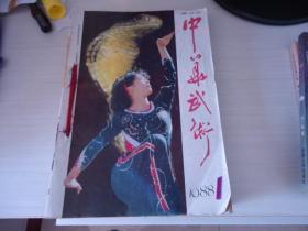 《中华武术》(1988年1--12期)