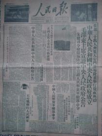 1949年10月2日.人民日报,对开四版,高仿版(非原版)